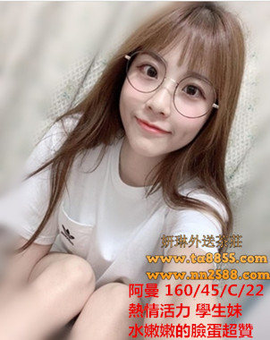 學生茶【阿曼】熱情活力 學生妹 水嫩嫩的臉蛋超贊