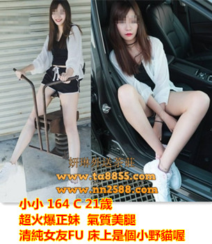 優質茶【小小】超火爆正妹  氣質美腿清純女友FU