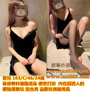 平價茶【香兒 】骨感有料情趣店員 很會打扮喜歡玩情趣用品