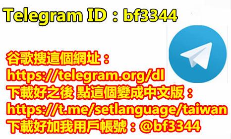 台灣叫小姐/我現在使用Telegram 加入我們吧!Telegram ID:bf3344台灣外送茶/叫小姐上門服務