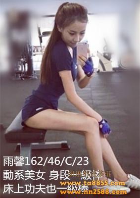 西門町外送茶/萬華區約妹【雨馨】 動系美女 身段一級棒床上功夫也一級棒