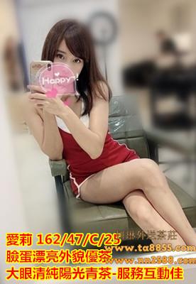 新竹外送茶/香山叫小姐【愛莉】臉蛋漂亮外貌優茶 大眼清純陽光青茶-服務互動佳