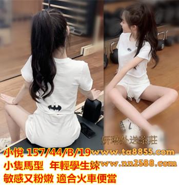 學生茶【小悅】小隻馬型  年輕學生妹 敏感又粉嫩 適合火車便當