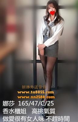 台南外送茶/東區叫小姐【娜莎】香水櫃姐   高挑氣質 做愛很有女人味不趕時間