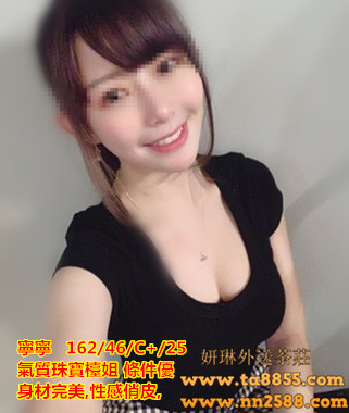 彰化外送茶/南投外約【寧寧】氣質珠寶檯姐 條件優 身材完美,性感俏皮