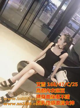 麻豆茶/高檔茶【艾雪】高顏內衣麻豆 腰身曲線很不錯 美乳性感浪漫女神