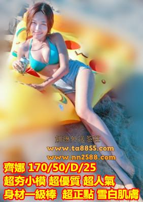 麻豆茶/高檔茶【齊娜】超夯小模 超優質 超人氣 身材一級棒  超正點 雪白肌膚