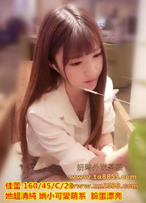 彰化外送茶/和美叫小姐【佳蕾】她超清純 嬌小可愛萌系  臉蛋漂亮