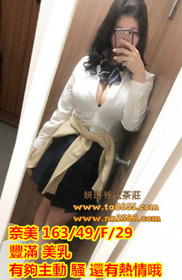 台南外送茶/火車站叫小姐【奈美】豐滿美乳有夠主動騷還有熱情哦