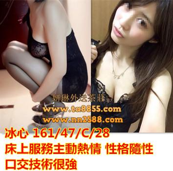 台南外送茶/永康叫小姐【冰心】床上服務主動熱情性格隨性 口交技術很強