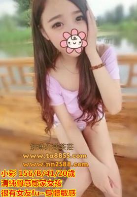 彰化外送茶/鹿港叫小姐【小彩】清純骨感鄰家女孩  很有女友fu~身體敏感