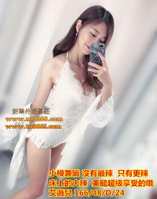 麻豆茶【艾薇兒】小模兼職 沒有最辣  只有更辣   床上的火辣
