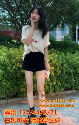 外約學生妹【麗婭】白皙可愛嬌嫩學生妹