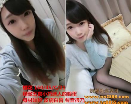 林口約學生妹【櫻花】精緻五官小巧迷人的臉蛋身材姣好 皮膚白皙 聲音很乃
