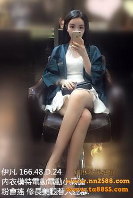麻豆茶/高檔外送【伊凡】內衣模特電動電動小馬達粉會搖 修長美腿惹人愛慕