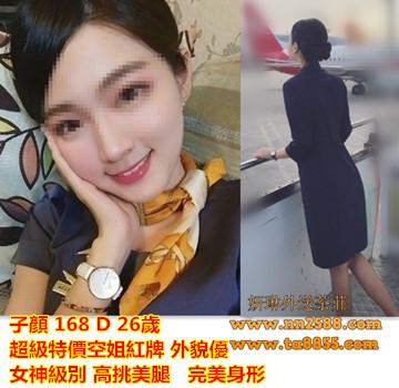 高檔茶/外送茶叫小姐【子顏】超級特價空姐紅牌 外貌優女神級別 高挑美腿 完美身形