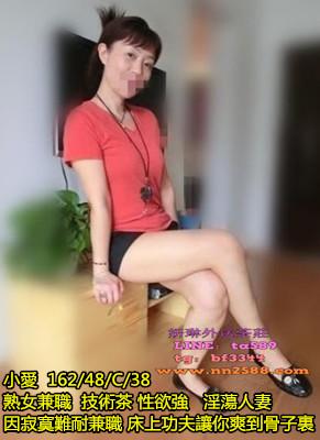 3K叫小姐line:ta589台南外送茶【小愛】熟女兼職 技術茶 性欲強 淫蕩人妻床上功夫讓你爽到骨子裏