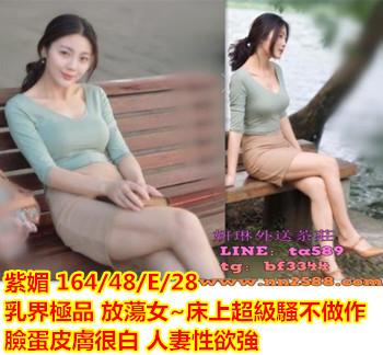 3K叫小姐line:ta589台南外送茶【紫媚】乳界極品 放蕩女 床上超級騷不做作人妻性欲強