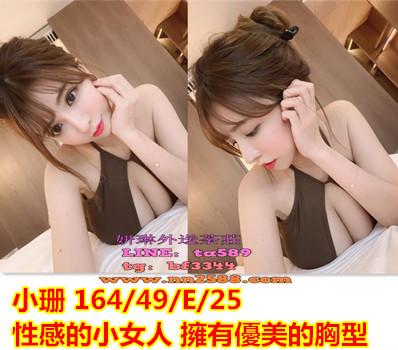高檔茶line:ta589安全旅館推薦/線上迅速安全又迅速叫小姐【小珊】性感的小女人 擁有優美的胸型